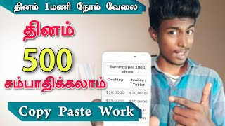 How to earn money online in Tamil    copy Paste Work online job   Box Tamil