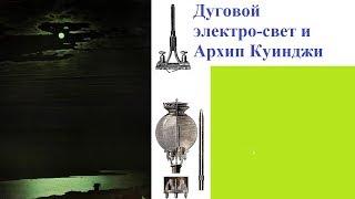 Дуговой электро-свет и Архип Куинджи