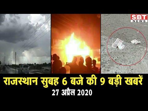 27 अप्रेल: राजस्थान सुबह 6 बजे की 9 बड़ी खबरें | SBT News