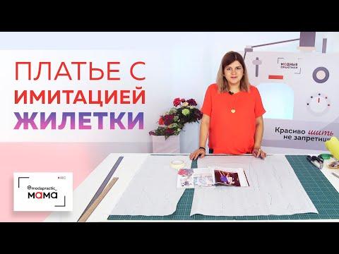 Платье для беременных с имитацией жилетки, подрезом под грудью и расклешением. Моделирование,раскрой