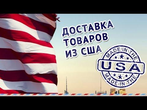 Русская Америка Способы доставки товаров из США  Разные почты