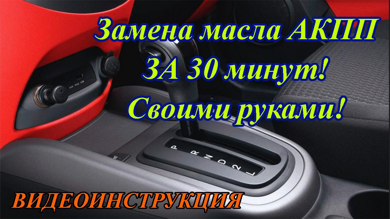 Я работаю на сто именно по замене масла в акпп, пользуюсь апаратом impact-350. Virus/ru у меня у самого toyota camry 20. 1997 г. В, в коробку при 100% замене масло влезло 6,5 литров. Вообще, водители амашин с акпп: акпп очень дорогая игрушка и вы это знаете, раз купили ее, меняйте масло на.