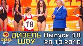 Дизель шоу - полный выпуск 18 от 28.10.16 | Дизель Студио Украина