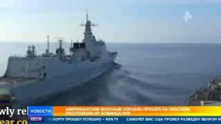 Американский военный корабль прошел на опасном расстоянии от эсминца КНР