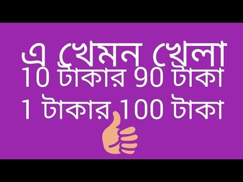Baixar Kolkata fatafat fixed game 1234567890 - Download Kolkata
