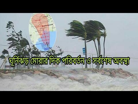 ঘূর্নিঝড় মোরার দিক পরিবর্তন---------সর্বশেষ অবস্থা দেখুন বিস্তারিত। cyclone Mora.