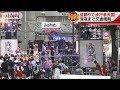 渋谷のど真ん中で「盆踊り」 深夜まで交通規制(17/08/05)