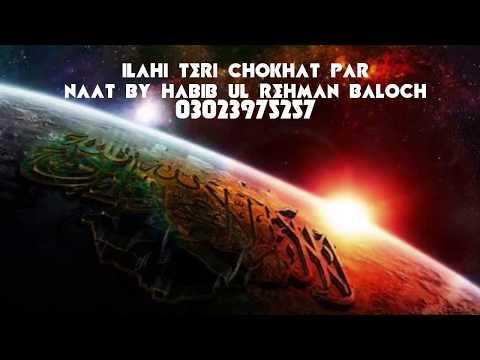 very-beautiful-naat-illahi-teri-chokhat-par-by-habib-ul-rehman-baloch