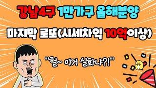 강남4구 1만가구 올해분양 마지막 로또(시세차익 10억…