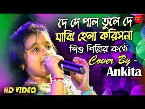 দে দে পাল তুলে দে মাঝি হেলা করিসনা || De De Pal Tole De Majhi Hela Koris Na Cover By Ankita
