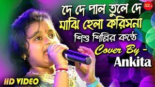 দে দে পাল তুলে দে মাঝি হেলা করিসনা    De De Pal Tole De Majhi Hela Koris Na Cover By Ankita