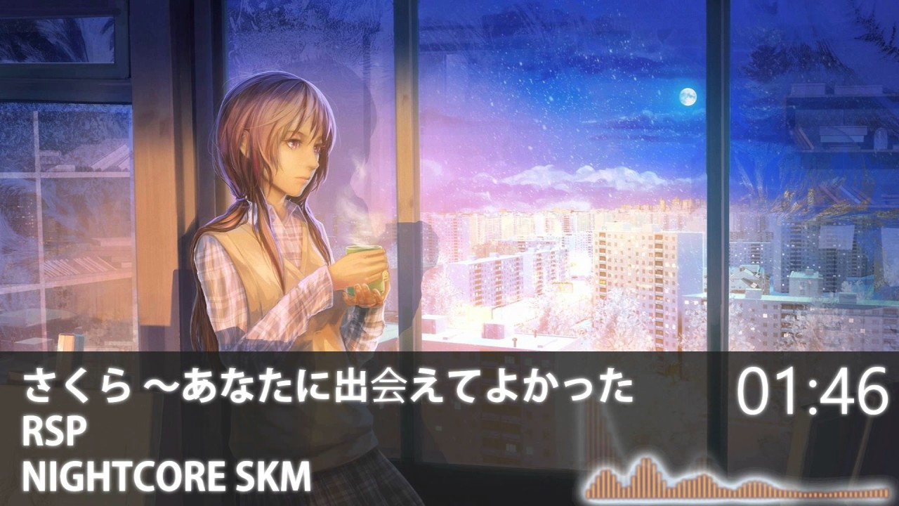 「NIGHTCORE SKM STU.」 さくら ~あなたに出會えてよかった - YouTube