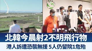 北韓今晨射2不明飛行物 |港人訴遭恐襲無援 5人仍留院1危殆|早安新唐人【2019年7月25日】|新唐人亞太電視