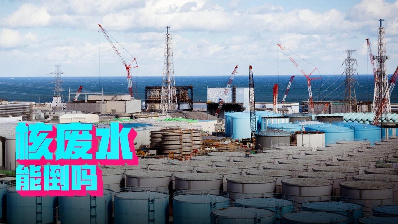 什么是核废水,什么又是福岛的核废水,它到底能排海里吗?【科学火箭叔】