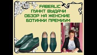 FABERLIC.#Пунктвыдачи. Обзор на ботинки женские Премиум.  #ЕленаБондарева