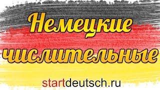 Немецкий язык. Немецкие числительные(Самый полезный сайт для изучения немецкого языка: http://startdeutsch.ru ✓ Официальный сайт курсов: http://kurs.startdeutsch.ru..., 2014-04-07T21:39:14.000Z)