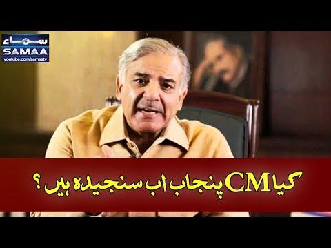 Kya CM Punjab ab Sanjeeda hain?   Awaz   SAMAA TV   11 Jan 2018
