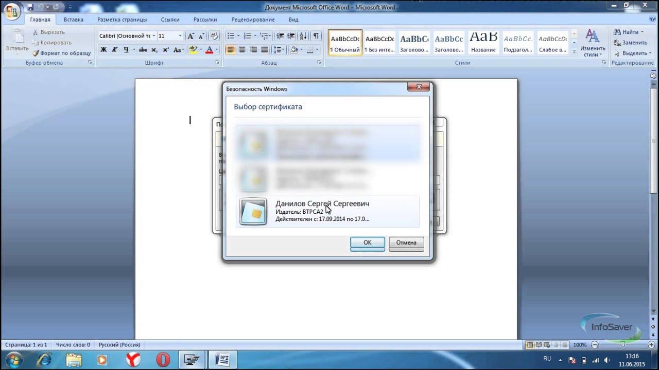 Как подписать электронной подписью ( ЭЦП ) документ Microsoft Word 2007