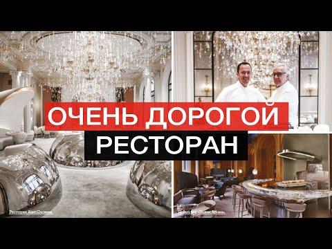 ОБЗОР РЕСТОРАНА от СУПЕР ШЕФ ПОВАРА с мировым именем !!!