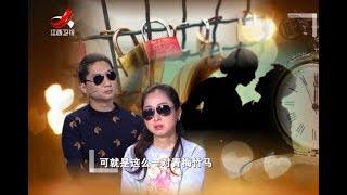 《金牌调解》青梅竹马夫妻为何变成最熟悉的陌生人20180326[720P版]