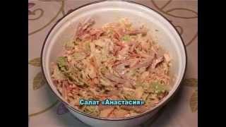 "Завтракаем вместе - Салат ""Анастасия"""