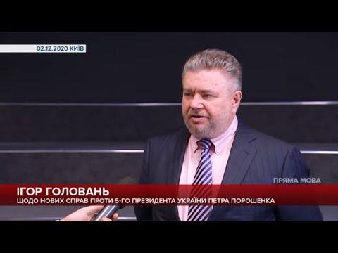 5 канал: Нові справи проти Петра Порошенка: заява адвоката