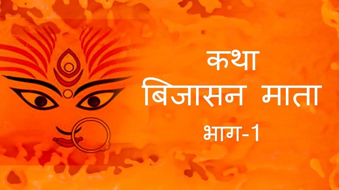 Rajasthani कथा बिजासन माता | बिजासन माता | Part-1| Prakash Gandhi | Hit  Katha|PMC Rajasthani