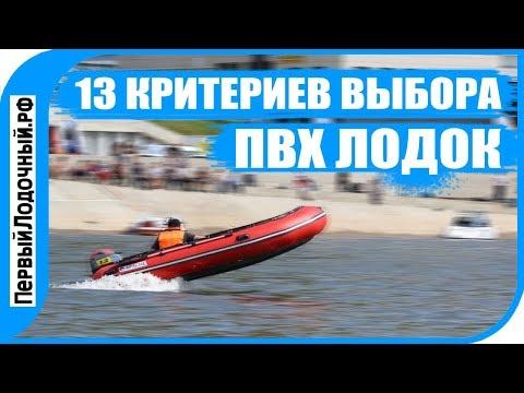 """13 критериев выбора и покупки ПВХ лодок. Как купить """"Правильную"""" лодку и не жалеть потом?"""