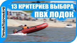 видео Что лучше пластиковая или резиновая лодка [надувные лодки: пвх или резина?]