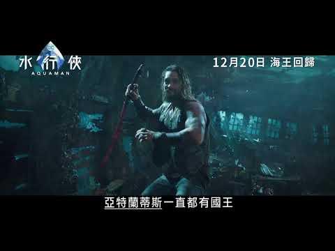 水行俠 (2D MX4D版) (Aquaman)電影預告