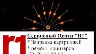 заправка картриджей для принтеров Ижевск.mkv(, 2011-06-18T13:40:10.000Z)