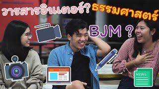 แนะนำคณะ วารสารธรรมศาสตร์ภาคอินเตอร์ BJM?