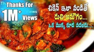 How to Make Hyderabadi Chicken Curry In Telugu  | simple way spicy chicken curry |  maavoorivanta