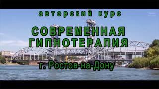 Обучение гипнозу в Ростове на Дону