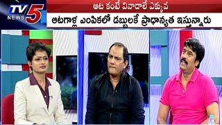 Special Discussion On Internal Disputes In Hyderabad Cricket Association | TV5 News