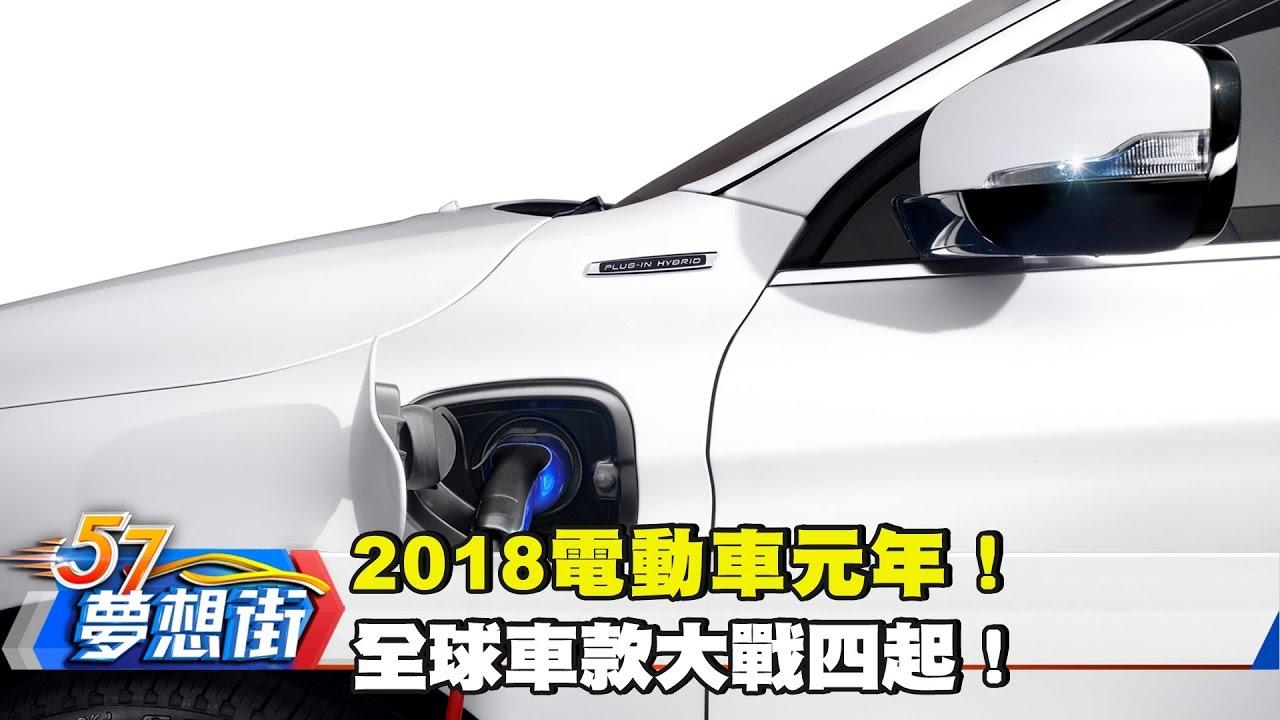 2018電動車元年!全球車款大戰四起!《夢想街57號》2018.01.15