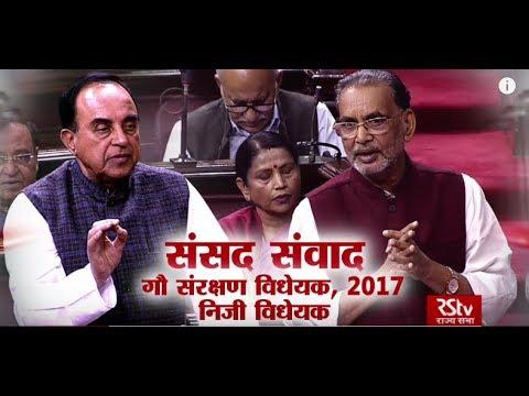 Sansad Samvad - The Cow Protection Bill, 2017 - Private Member Bill | EP - 02