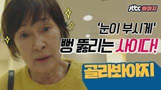 묵직하게 날리는 따끔한 일침↗ 너 언제 사람 될래♨ #눈이부시게_JTBC봐야지