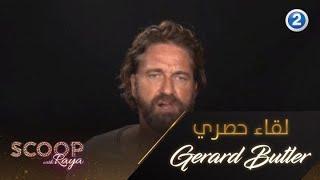 جيرارد بتلر يتحدث عن فيلمه الجديد في مقابلة حصرية مع ريا أبي راشد