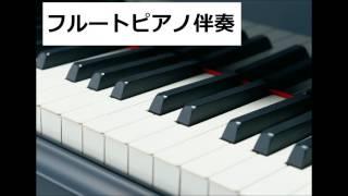フルート楽譜のピアノ伴奏です。楽譜はこちら(フルートとピアノの楽譜...