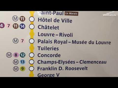 Метро в Париже во Франции: стоимость билета и проездного, карта, схема и зоны проезда, время работы