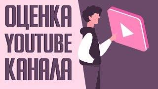 Оценка канала youtube. Как можно назвать канал на ютубе. Как назвать свой канал на youtube.