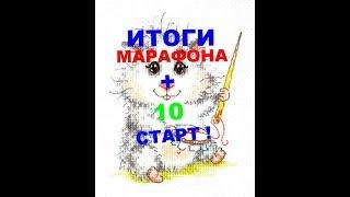 """10 СТАРТ + ИТОГИ МАРАФОНА """"10 НОВЫХ СТАРТОВ""""\ВЫШИВКА КРЕСТОМ И БИСЕРОМ."""