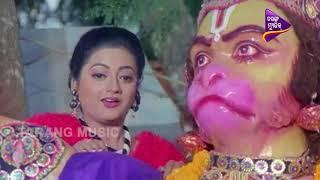 Bramhachari Raju nka Pachare Padichanti Gita | Odia Film Scene | Suna Sansar