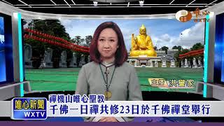 【唯心新聞83】| WXTV唯心電視台