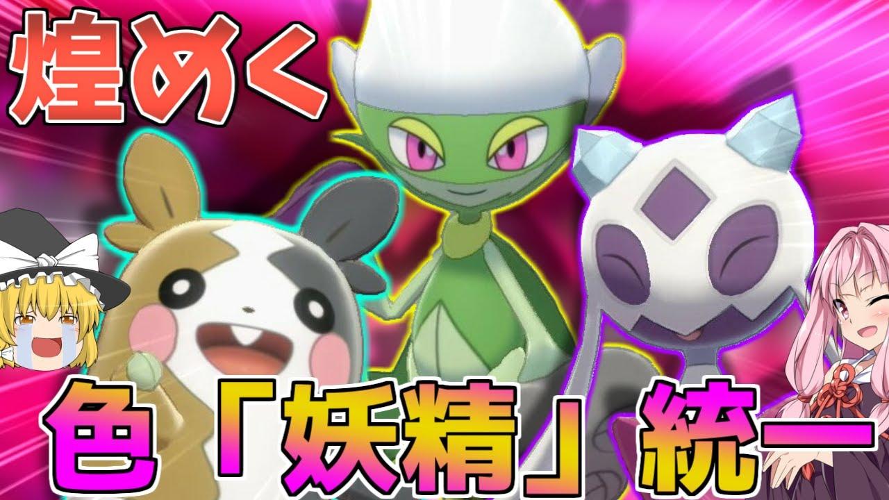 タマゴ グループ ポケモン