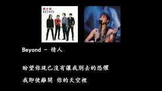 Beyond - 情人