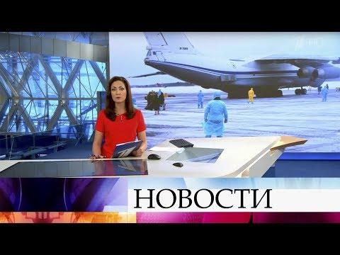 Выпуск новостей в 12:00 от 05.02.2020