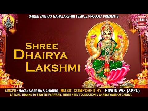 श्री धैर्य लक्ष्मी मंत्र I Shree Dhairya Lakshmi Mantra I Nayna Sharma I Mantra I Om Shree