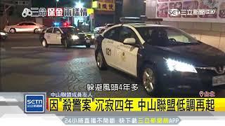 飆競嗆「中山聯盟」名號 謝亞軒遭放話追殺|三立新聞台